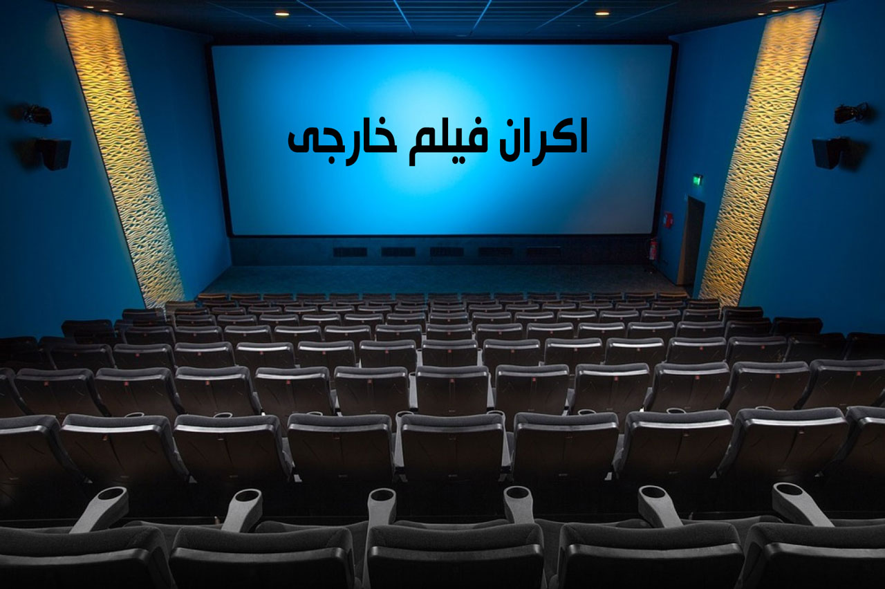 ekran-khareji
