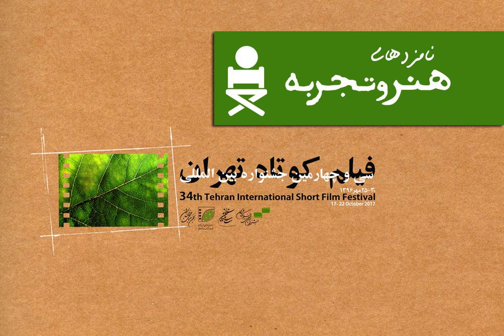 اعلام نامزدهای بهترین اثر از نگاه سینمای «هنر و تجربه» در جشنواره فیلم کوتاه تهران