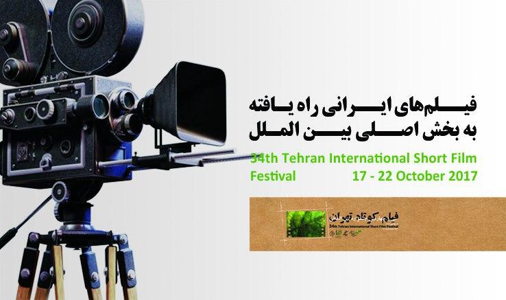 intl irani film kootah