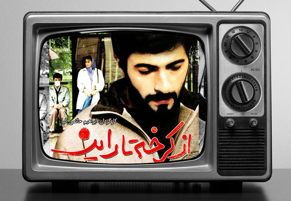 karkhe-tv