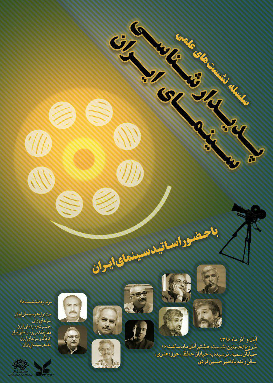 padidar shenasi poster