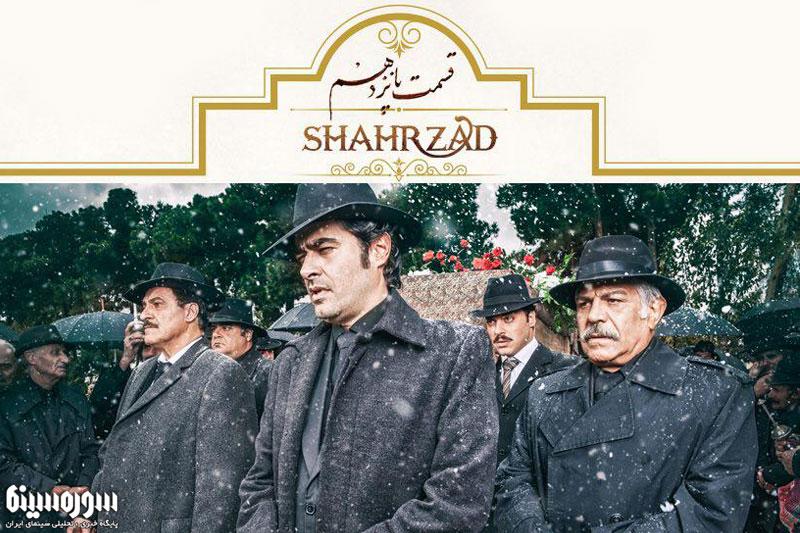 shahrzad15