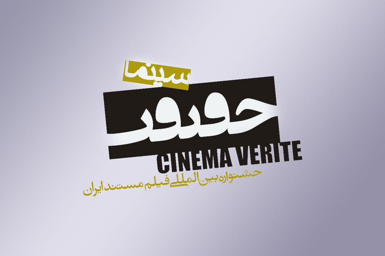 cinema-haghighat2