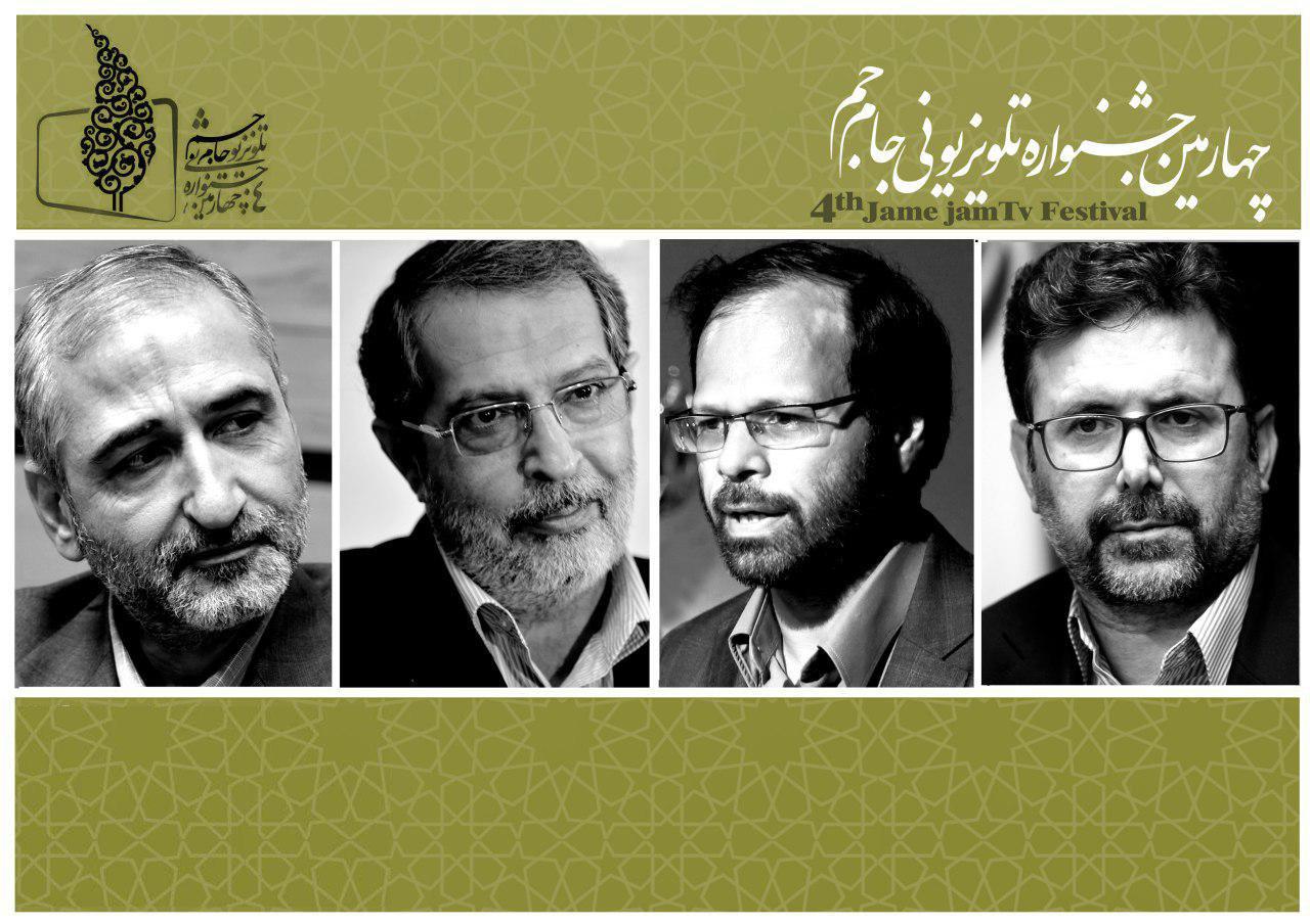 معرفی دبیران چهارمین جشنواره تلویزیونی «جام جم»