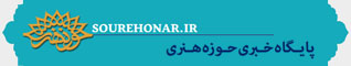پایگاه خبری حوزه