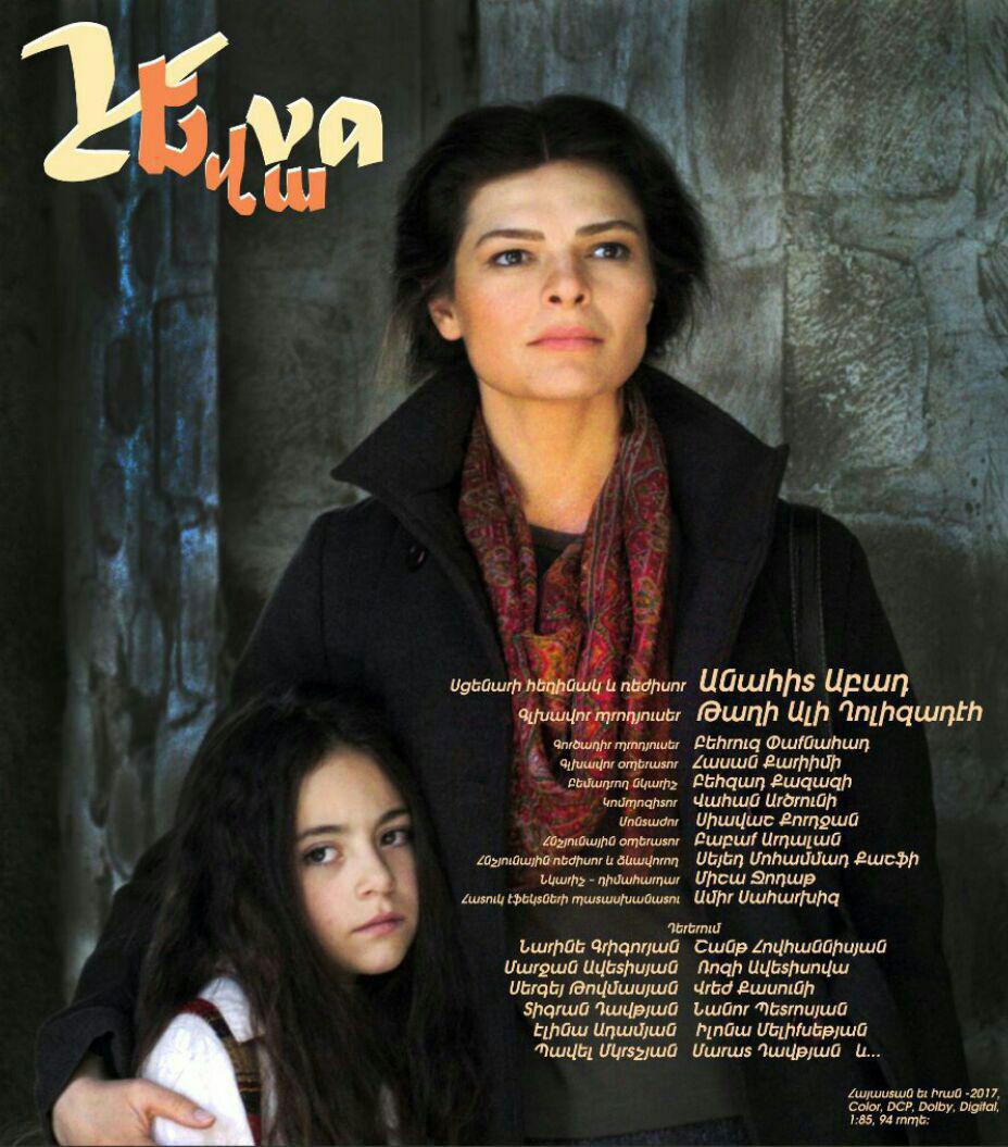 نمایش فیلم سینمایی «یه وا» در ارمنستان به سانس فوقالعاده رسید
