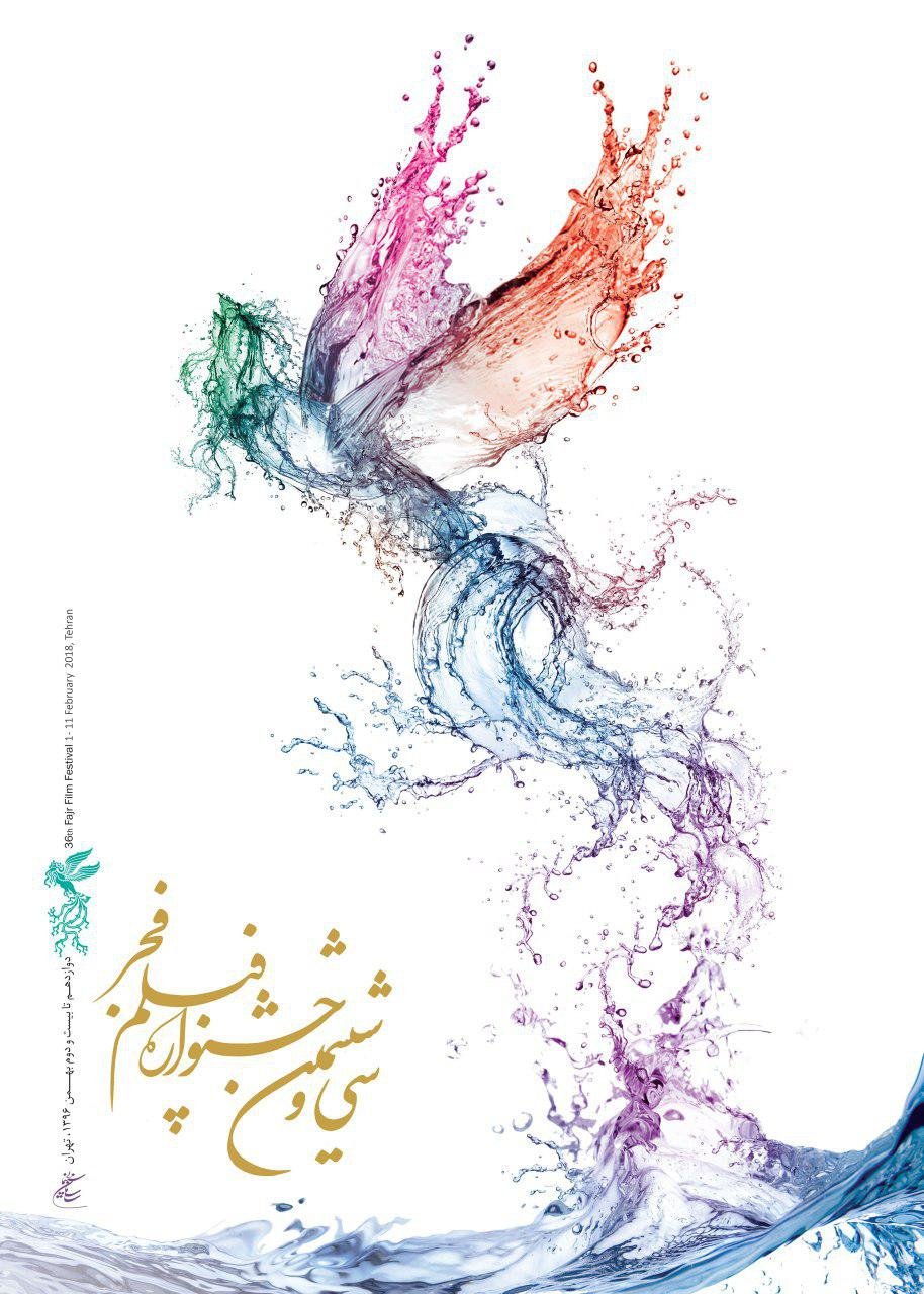 Fajr36 poster