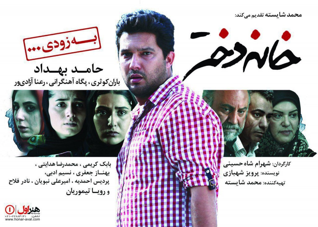 khane dokhtar cover