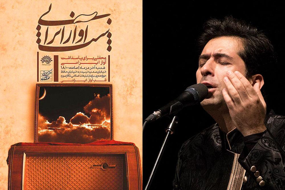 بیست و پنجمین «شب آواز ایرانی» با اجرای محمد معتمدی در حوزه هنری