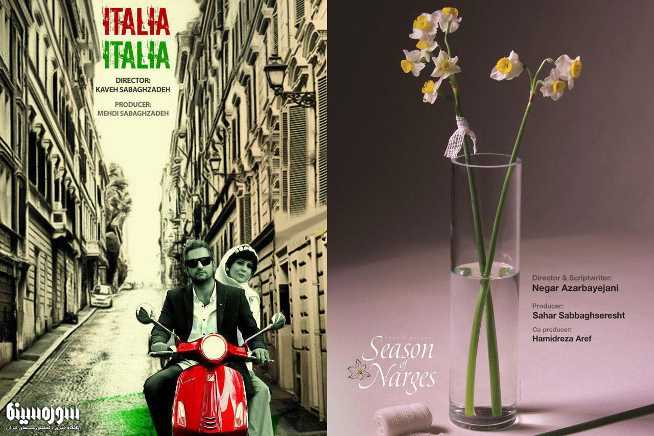 fasle-narges_italia-italia