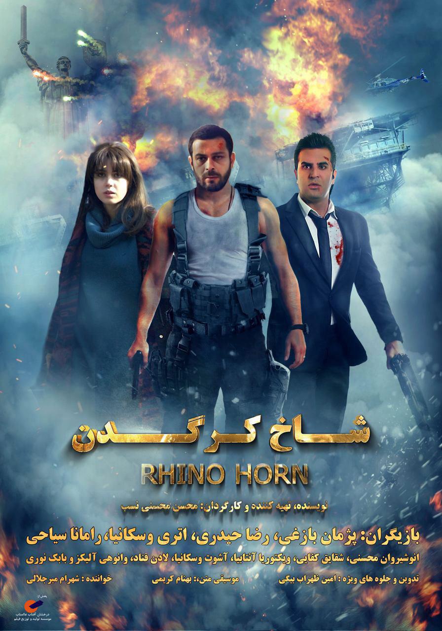 shakhe-kargadan-poster