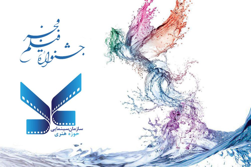 Fajr-Hozeh