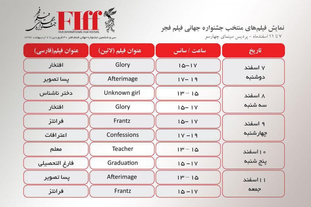 fiff35-bashgah_1