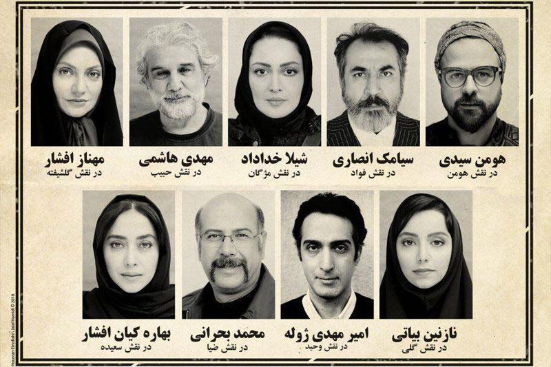 رونمایی از پوستر سریال «گلشیفته» / پخش از ٩ اسفندماه در شبکه نمایش خانگی
