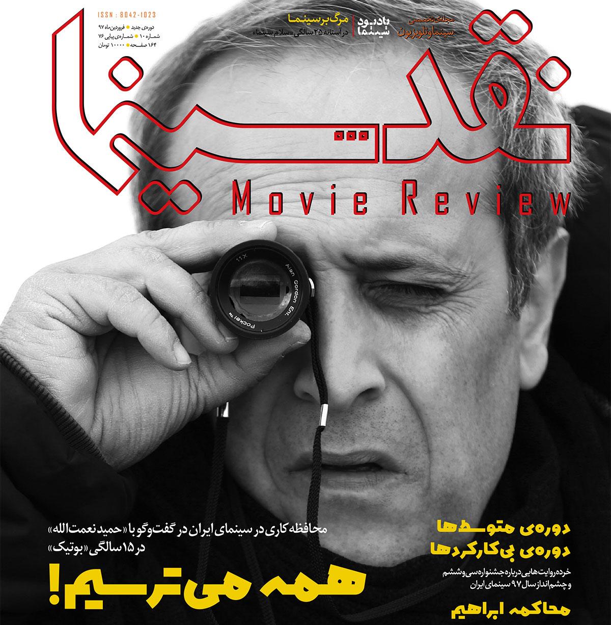 76-naghd-cinema
