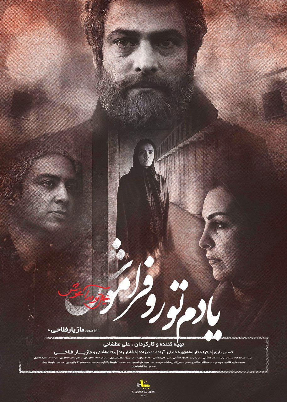 Yadam-To-Ra-Faramoosh-Poster