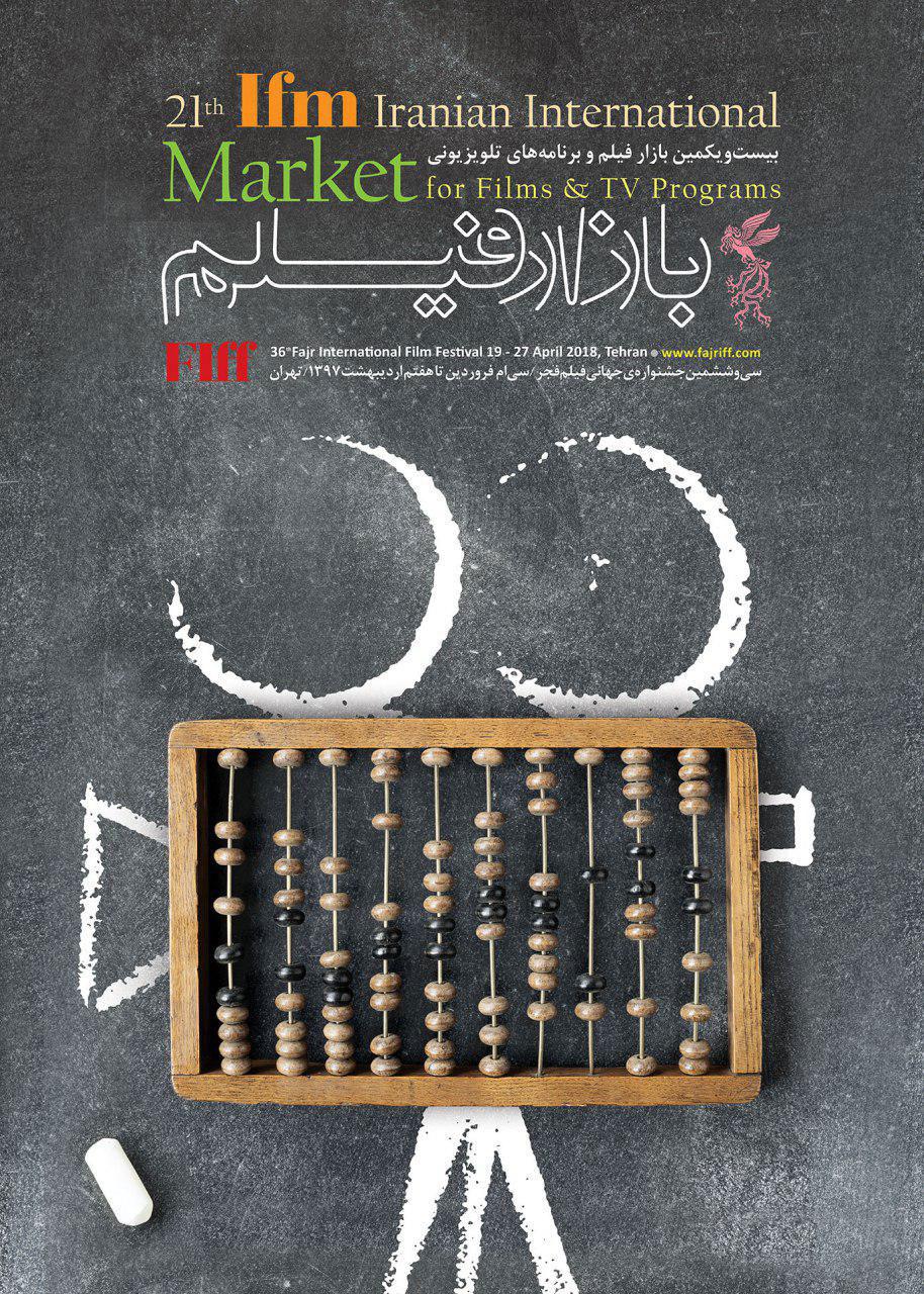 bazar-film-poster