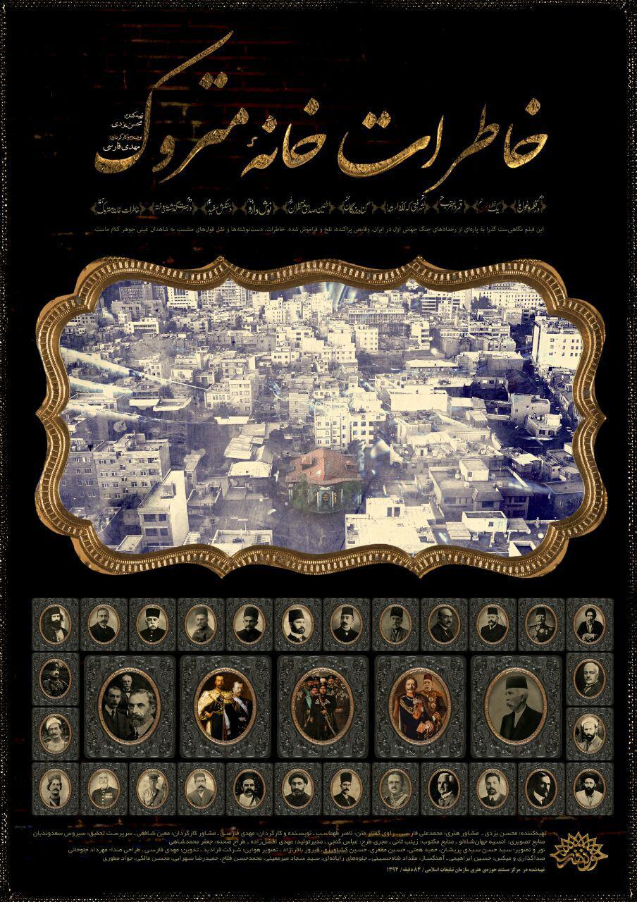 khane matrook poster