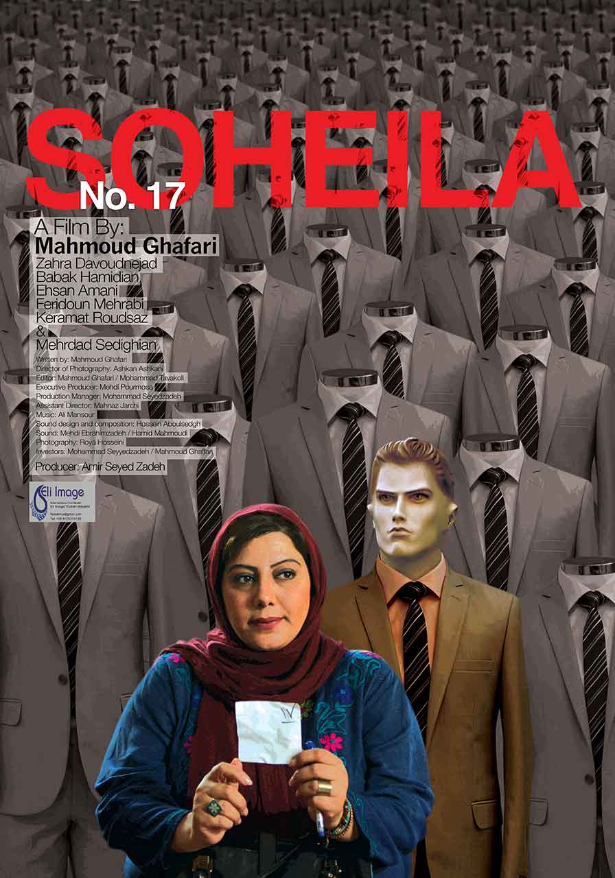shomareh-17-soheila-poster