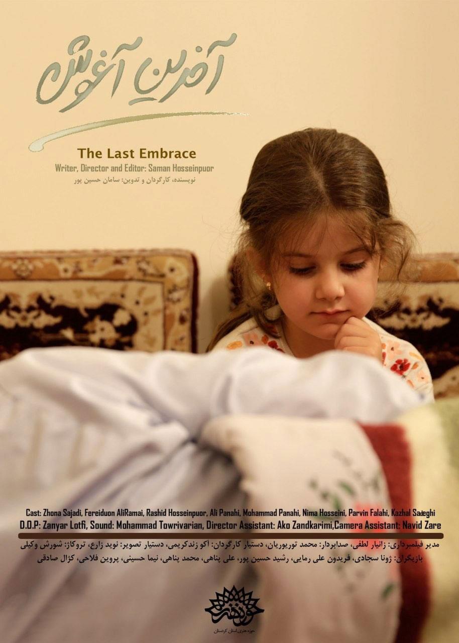 Akharin-Aghoosh-poster