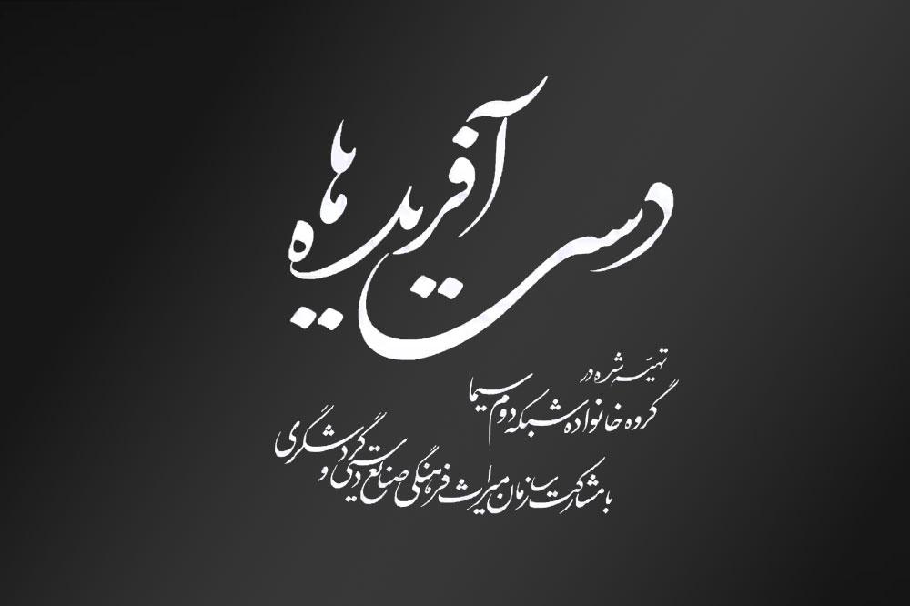 Dast-AfarideHa