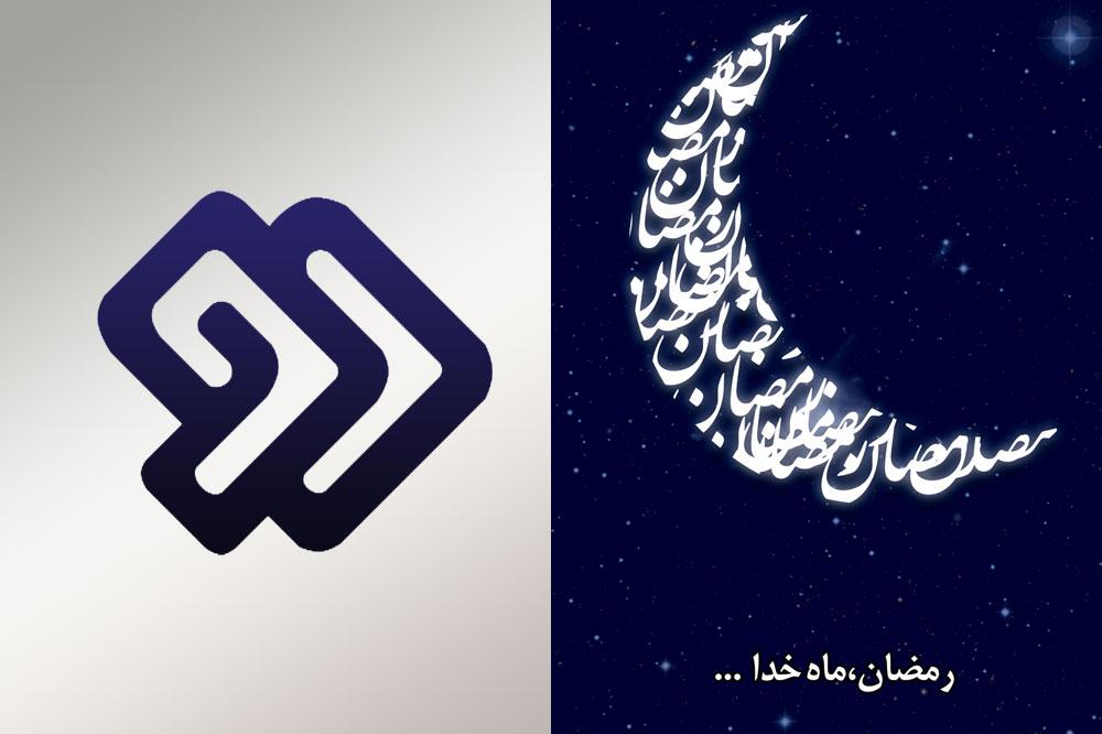 ramezan-tv2