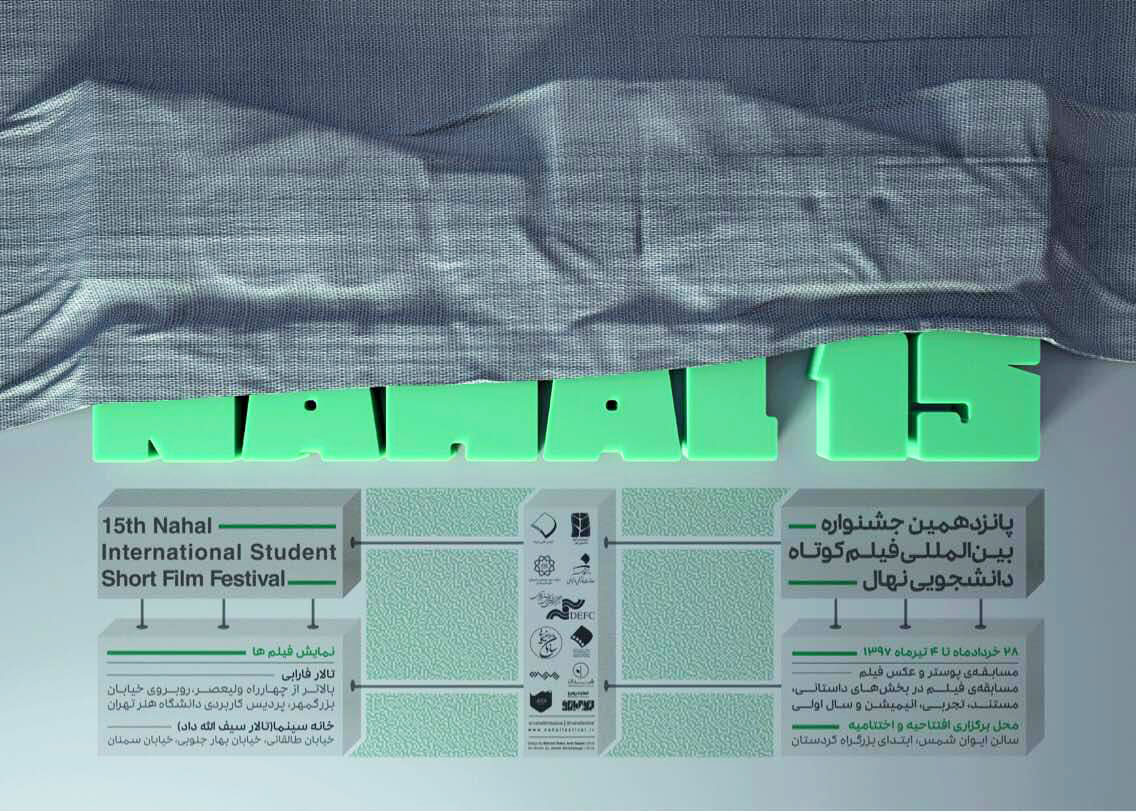 Nahal-15-poster