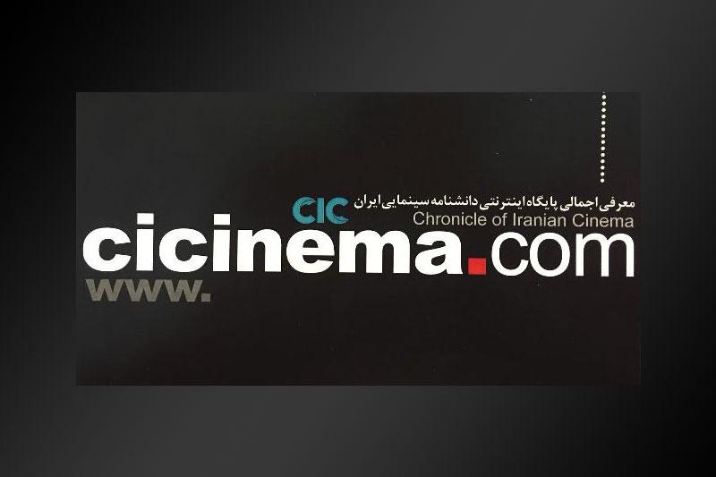 cicinema