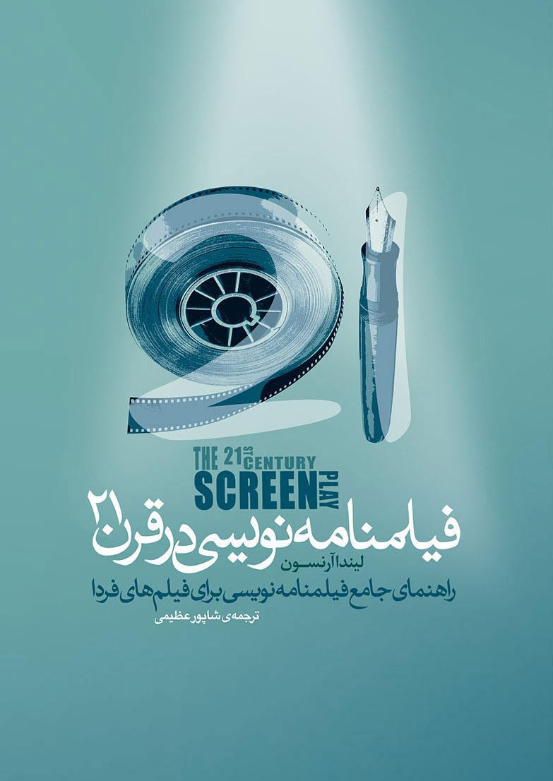 filmname-nevisi-cover