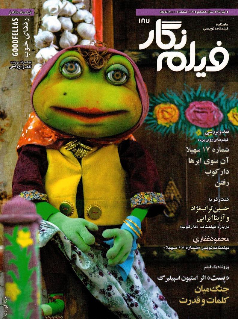 filmnegar 187 cover