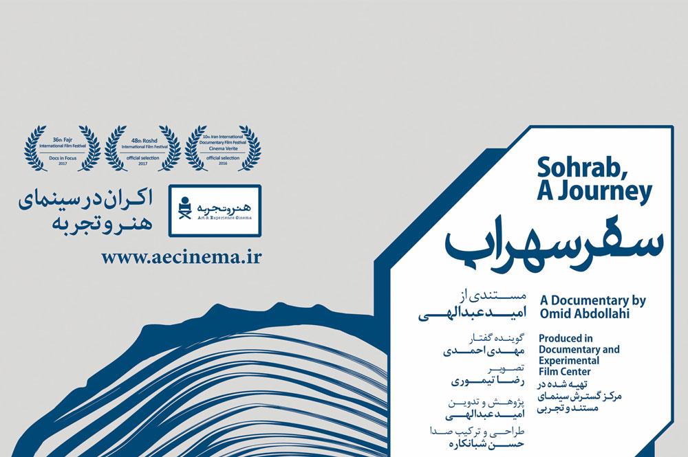 مستند سینمایی «سفر سهراب» در گروه «هنر و تجربه» اکران میشود