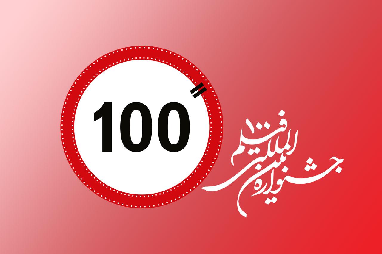 100Fest