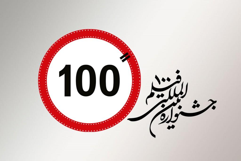 100Festival