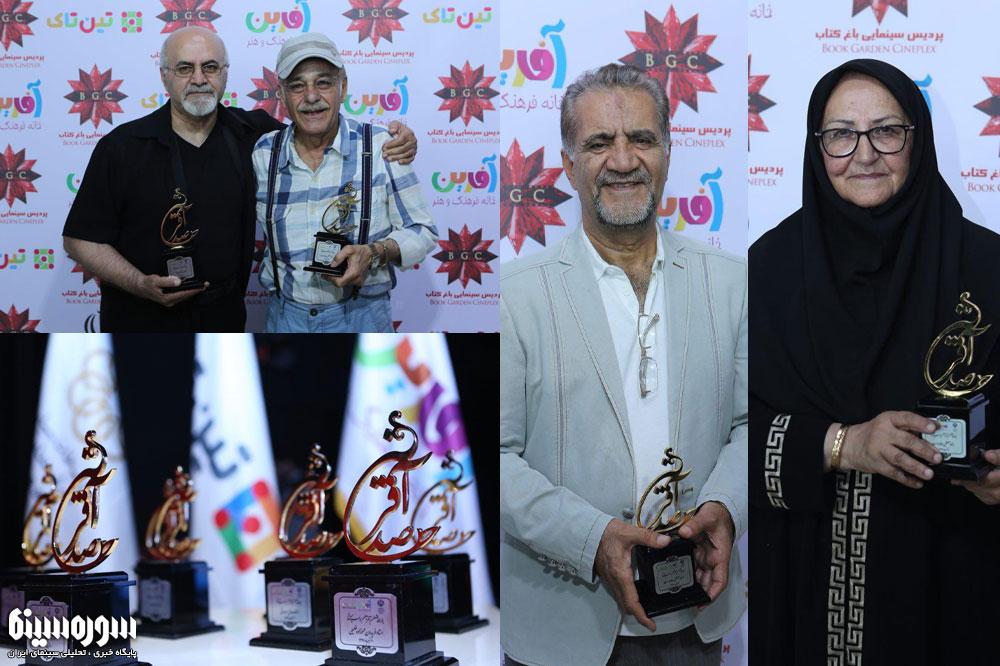 آفرینندگان هنر و ادبیات کودک و نوجوان در نخستین «جشن آفرین» تجلیل شدند