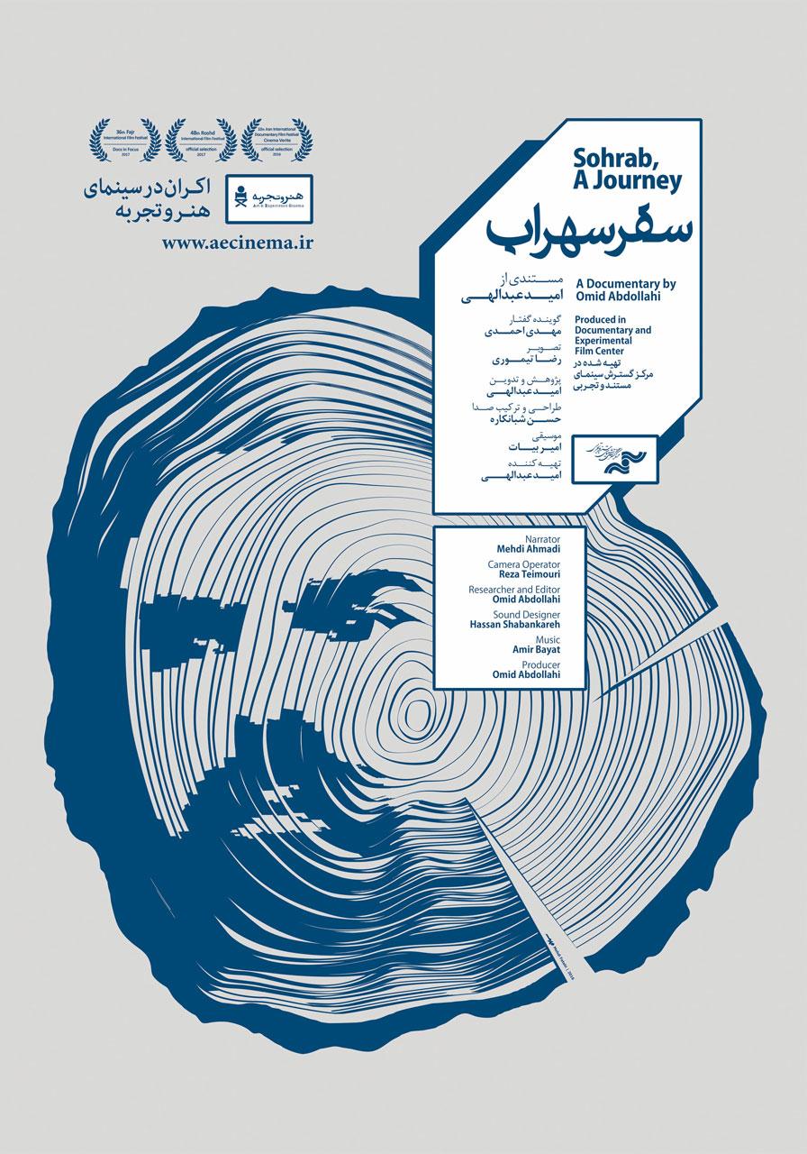 Poster-safare-sohrab