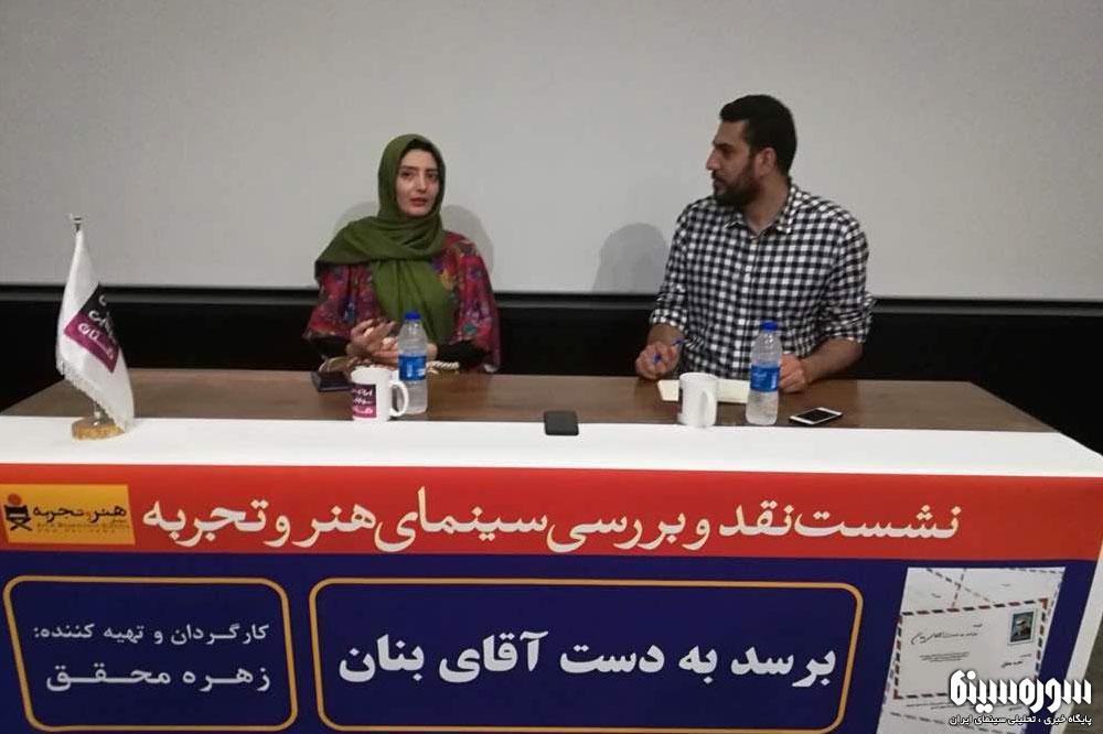 مستند «برسد به دست آقای بنان» در شیراز نقد و بررسی شد