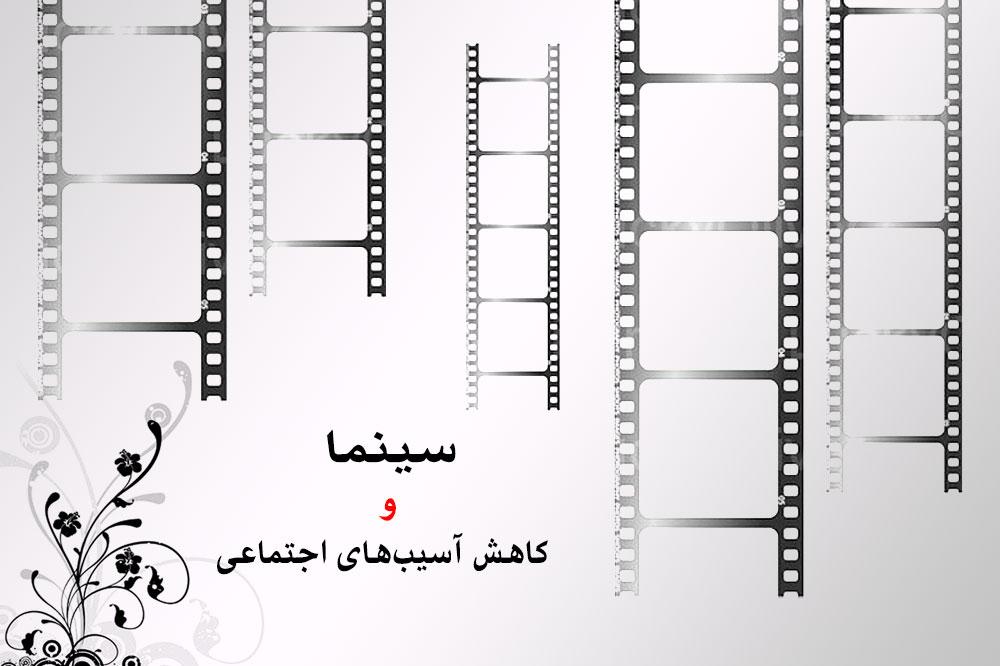 cinema-asib