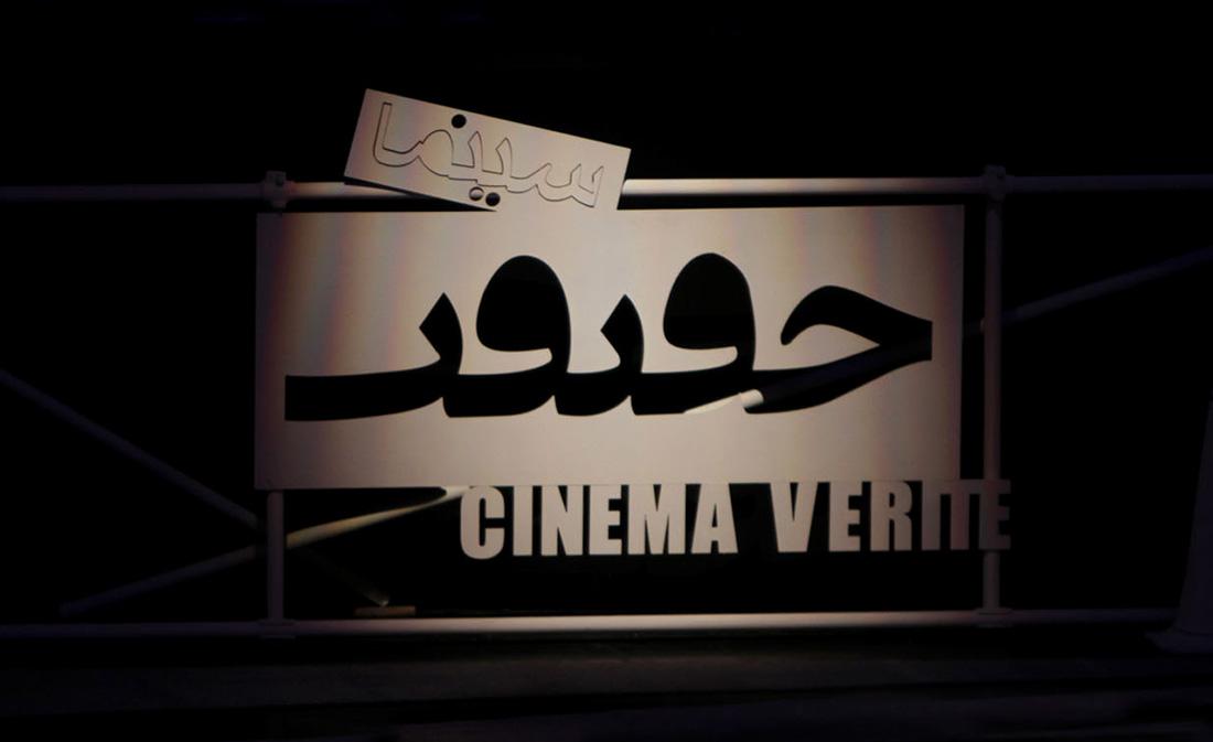 cinema haghighat