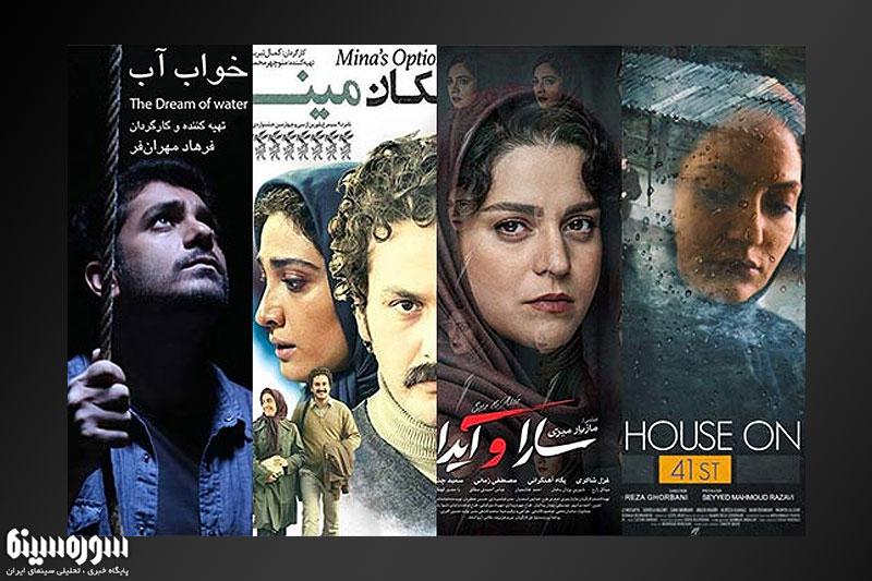 سینمای معاصر ایران در پایتخت اسپانیا مرور شد