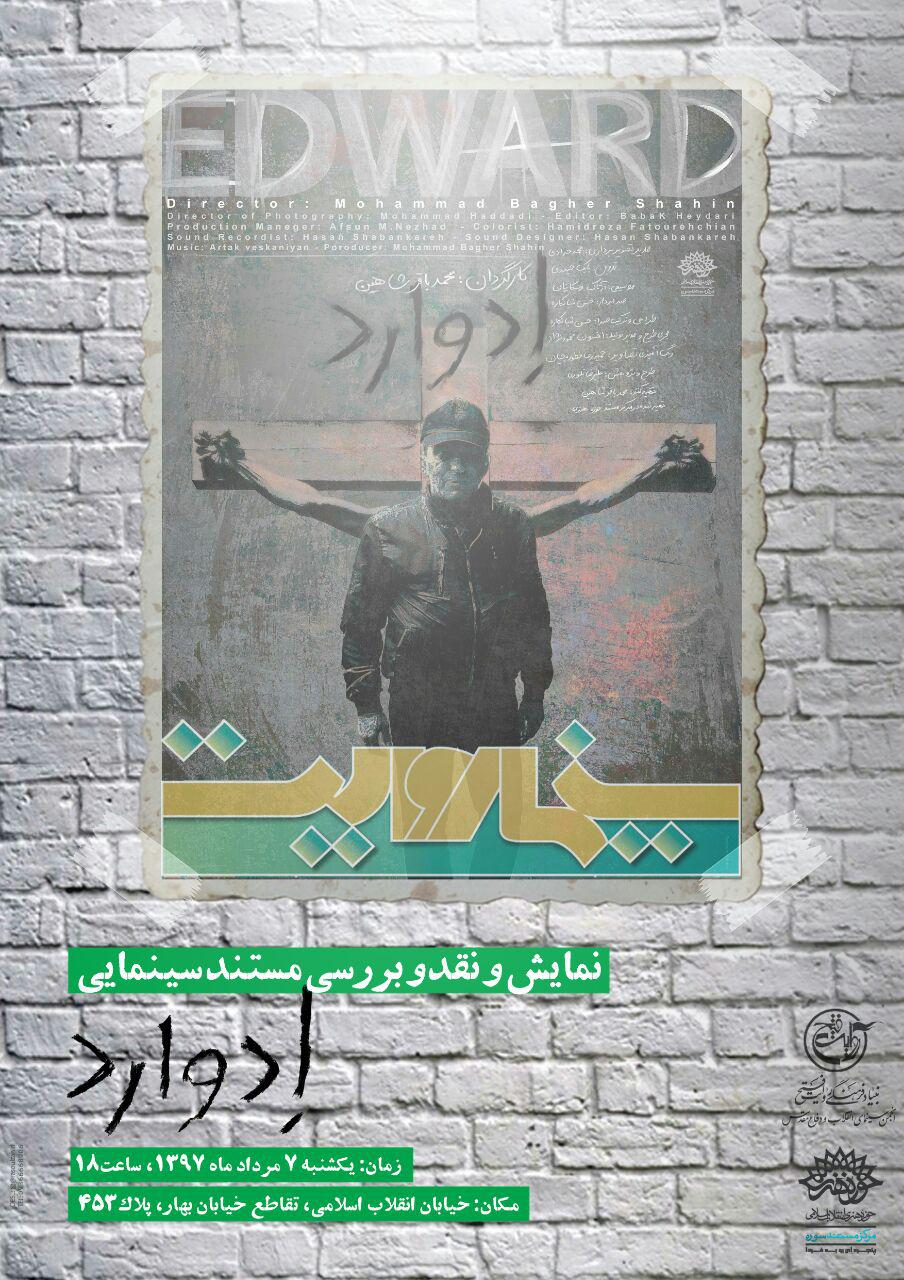 edward-poster