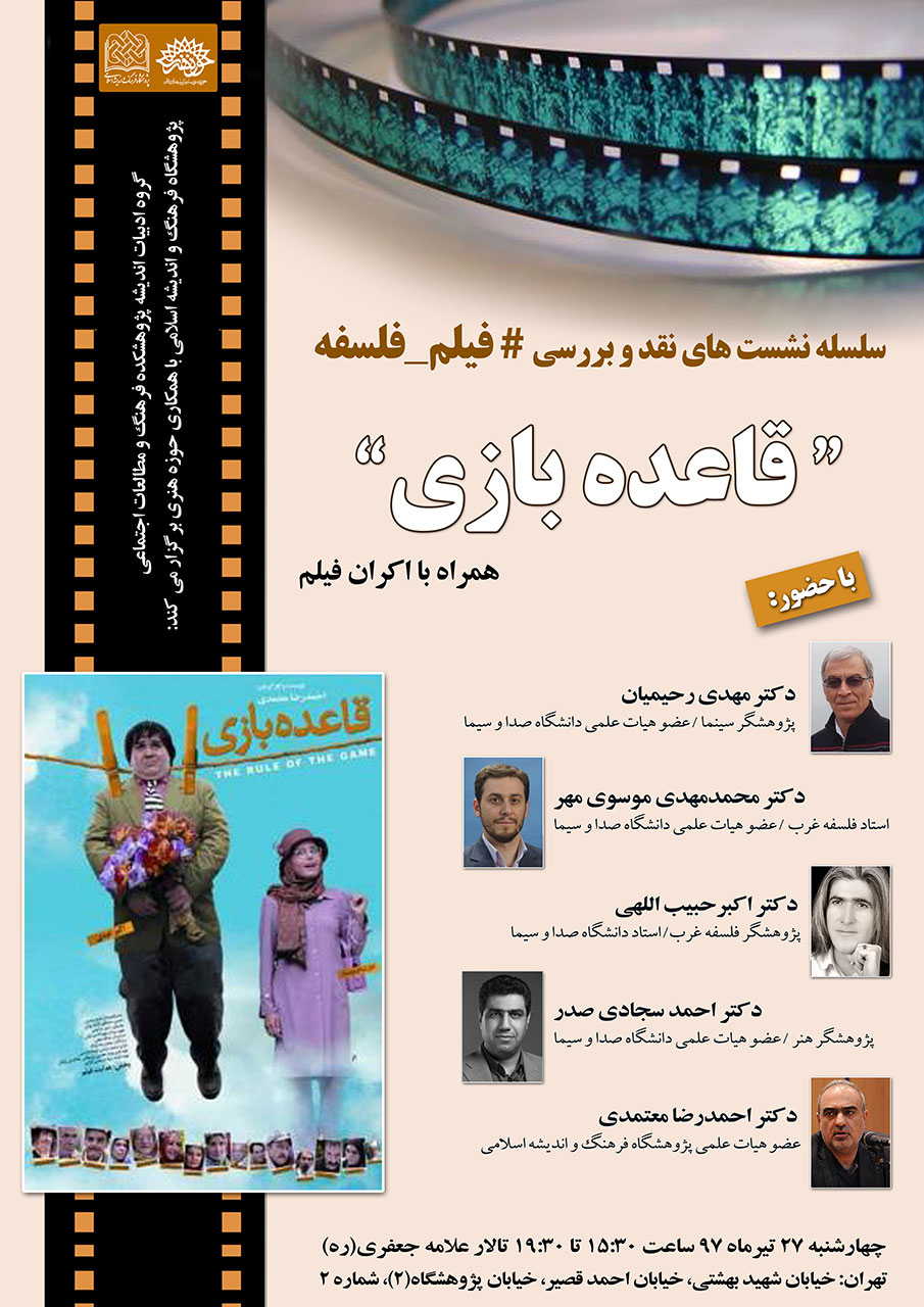 film-falsafe-cover