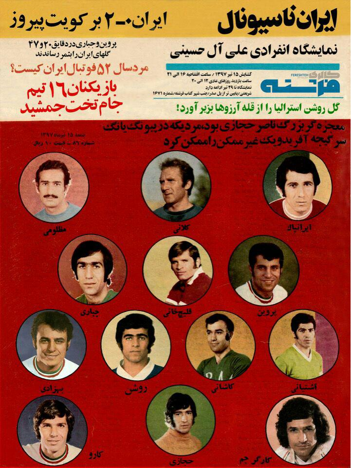 iran national