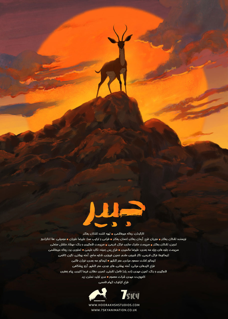 jabir-poster