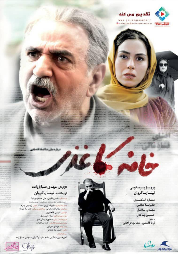 khane-kaghazi-cover
