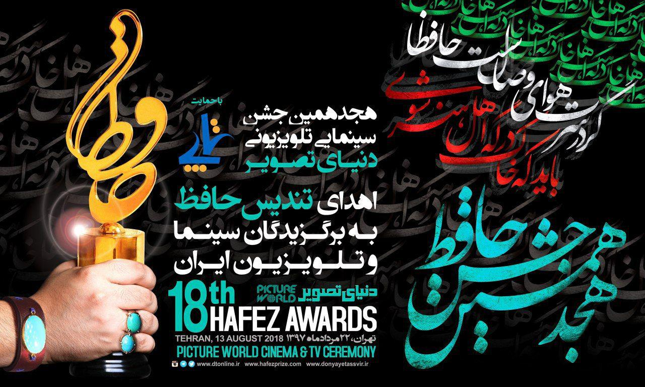 poster hafez 1
