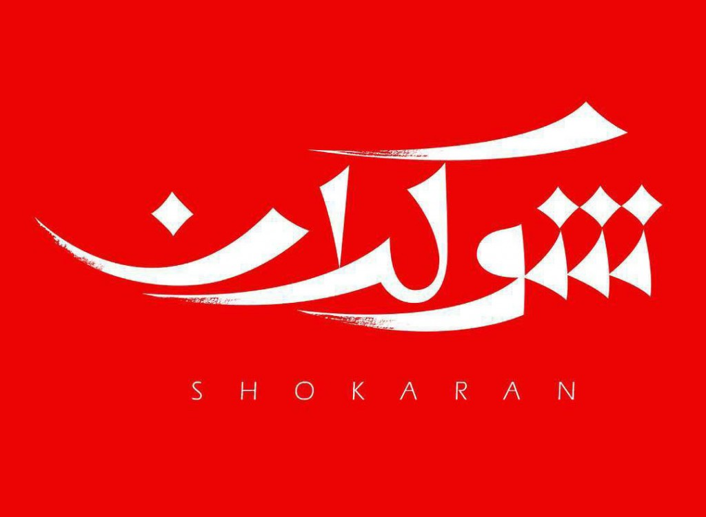 shokaran