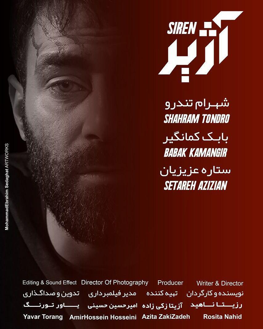 Azhir Poster