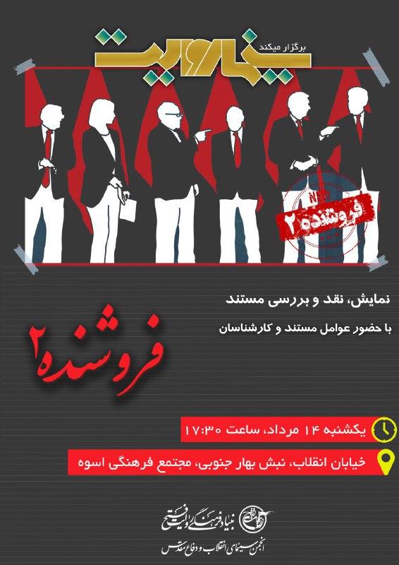 foroshandeh-2-cover