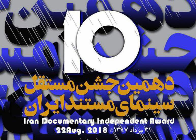 معرفی نامزدهای دهمین جشن مستقل سینمای مستند