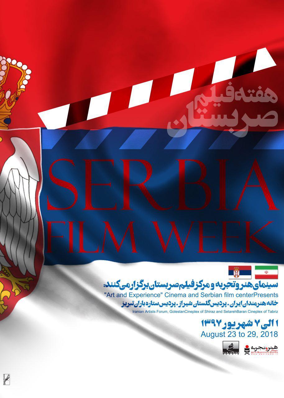 serbia film week